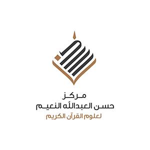 مركز حسن النعيم لعلوم القرآن الكريم